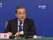 中国将在未来更多干预别国和地区事务?王毅回应