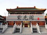 国家人文历史:紫光阁无地沟油 它见证中国盛与衰
