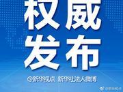 十九届三中全会2月26日至28日在北京召开