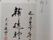 唐双宁回忆与饶宗颐先生的往事