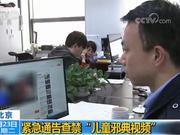 """北京查禁""""儿童邪典视频"""":算法会把视频推给孩子"""