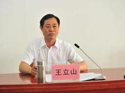 王立山当选湖北省监察委员会主任