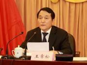 王常松当选黑龙江省监察委员会主任