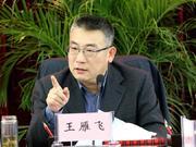 王雁飞当选首任四川省监察委员会主任