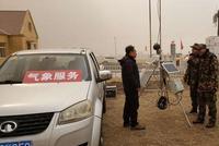 内蒙古气象局部署越境火防灭火气象服务