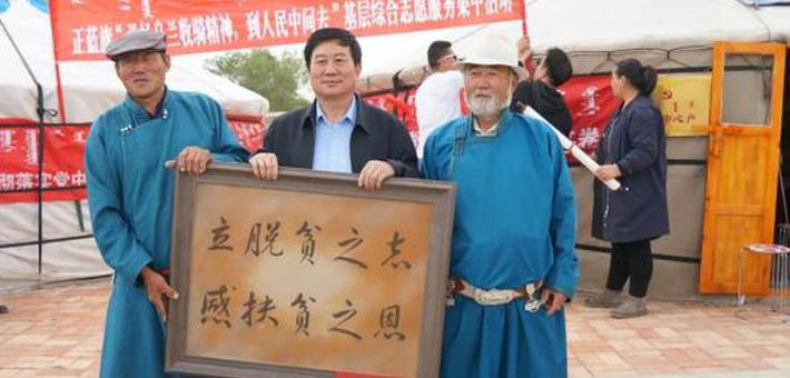 全国侨联表彰脱贫攻坚内蒙古5个集体