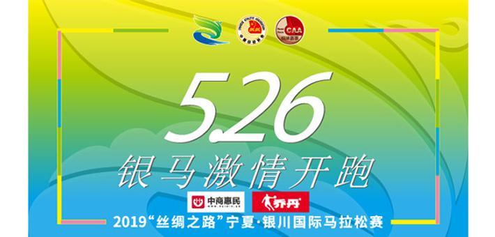 2019银川国际马拉松赛