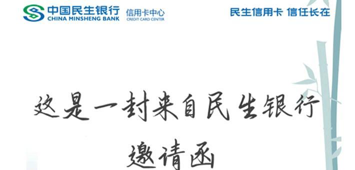 一封来自民生银行的邀请函