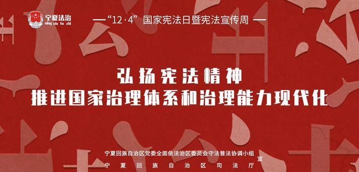 """""""12·4""""国家宪法日暨宪法宣传周"""