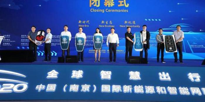 全球智慧出行大会暨中国(南京)国际新能源和