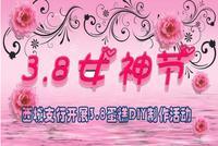 """【工行温度】工商银行西城支行积极开展""""女神节""""蛋糕DIY制作活动"""