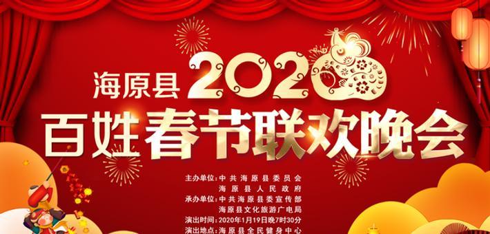 海原县2020春节联欢晚会