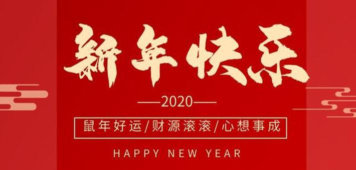 新浪宁夏祝全区人民新年快乐