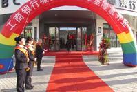 工商银行银川城区支行营业室重装开业