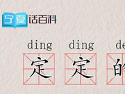 """宁夏话百科:有一种守规矩叫""""定定的!"""""""