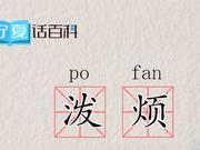 宁夏话百科:边呆着去 泼烦死了