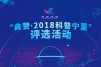 """""""典赞·2018科普宁夏""""近百项入围名单公布"""
