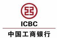 【工行温度】宁夏首家 工商银行宁东支行实现企业注册登记到银行开户一站式服务