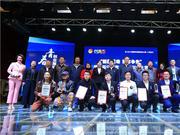 第八届宁夏青年创新创业大赛总决赛落幕