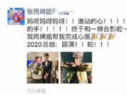 组图:张雨绮帮工作人员追星王一博 网友:谁不想拥有这样的老板