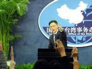 国台办5月30日例行新闻发布会全程记录