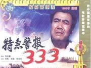 1981年 四川滂沱大雨持续6天