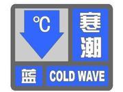 寒潮预警解除 2019年首个工作日最高气温回升至8℃