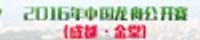 2016年中国龙舟公开赛