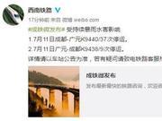 受持续暴雨水害影响 成都广元之间多次列车停运