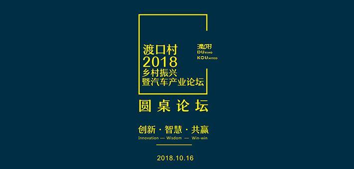 2018渡口村乡村振兴暨汽车产业论坛