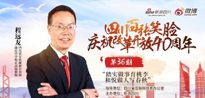 百张笑脸庆祝改革开放40周年 嘉宾风采