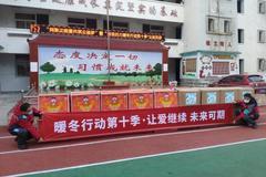 暖冬行动第十季茂县渭门行 爱心包裹送去冬日温暖