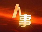 广安市公布第五届人民代表大会常务委员会委员名单