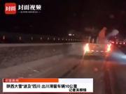 陕西大雪波及四川 出川滞留车辆10公里