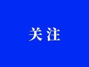 """四川昨日新增境外输入""""1+1"""""""