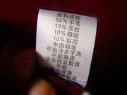 吊牌成分标记和实际不一致 消费者获3倍赔偿