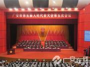 广安市第五届人民代表大会第五次会议闭幕