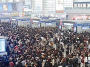 春运迎来节前最高峰 成都东站2号发送旅客超20万人次
