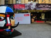 上海达利艺术展年轻观众占七成,《神曲》复刻版画成焦点