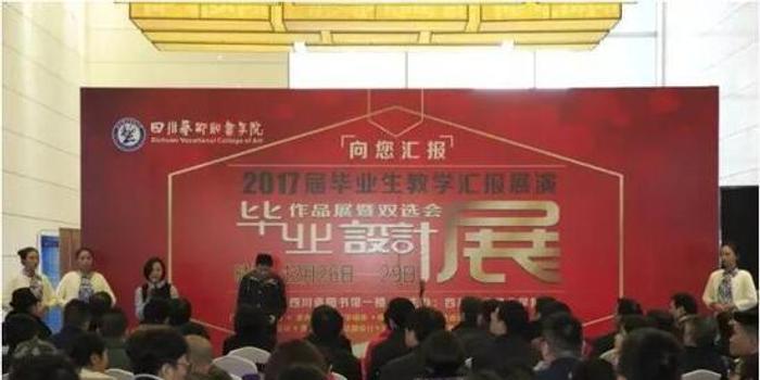 四川艺术职业学院举行毕业作品展及表演类汇报演出