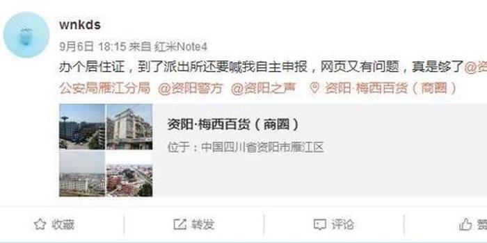 资阳女子在资阳廉租房受挫绵阳警方录视视频射球图片