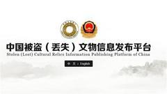 被盗(丢失)文物信息发布平台上线 已发两百条信息