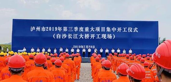 泸州白沙长江大桥开工建设