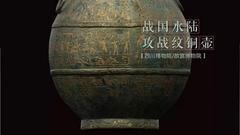"""听水陆攻战纹铜壶""""壶说"""",讲述巴蜀图语的神奇"""