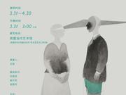 【展讯】银平的湖——蔡丽辉作品展