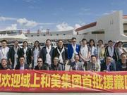 四川首家民营文化企业援藏团队抵藏