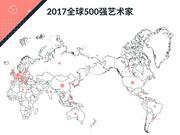 2017中國文物藝術品拍賣:成交價屢破紀錄,結算仍成問題