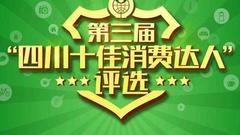 """2017年度""""四川十佳消费达人""""评选活动正式启动"""
