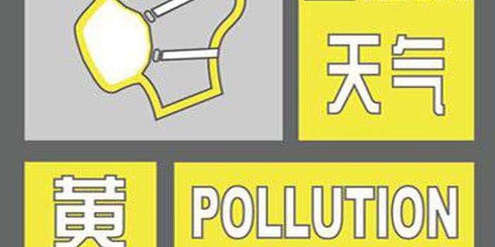 昨日,记者从成都市重污染天气应急指挥部获悉,根据《四川省重污染天气应急指挥部办公室关于启动重污染天气黄色预警的函》通知,按照《成都市重污染天气应急预案(2017年修订)》规定,成都市决定从2018年2月9日零时启动重污染天气黄色预警。届时,各项减排措施也将随之展开,,全天24小时禁止建筑垃圾运输车辆以及运输煤炭、砂石(砖)、水泥等易产生扬尘的运输车辆在中心城区、郊区新城建成区道路上通行;工作日的6:00至22:00,禁止国(不含)以下排放标准的汽油车、柴油车(特殊车辆除外)在中心城区绕城高速公路G420
