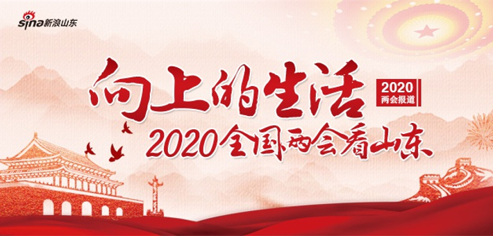2020全国两会看山东